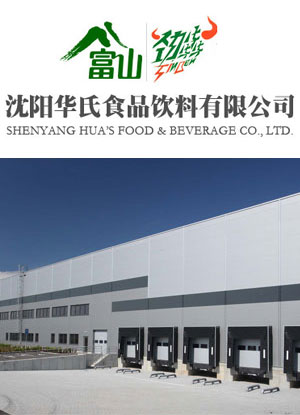 Shenyang Huashi Food & Beverage Co. Ltd.